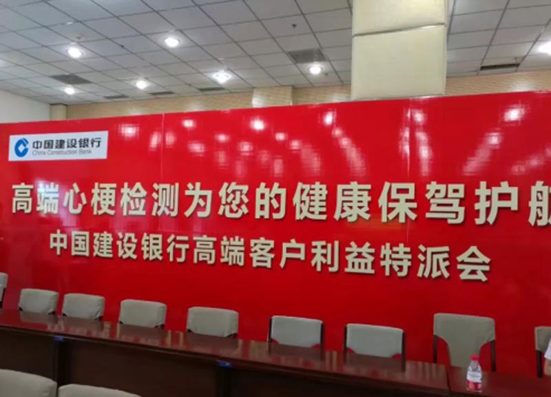 中国建行某地支行活动现场