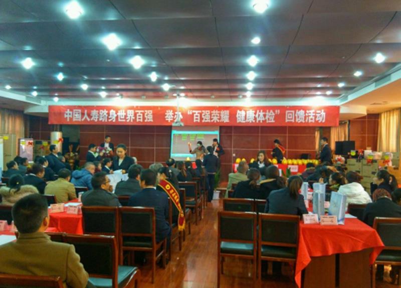 中国人寿保险公司活动现场