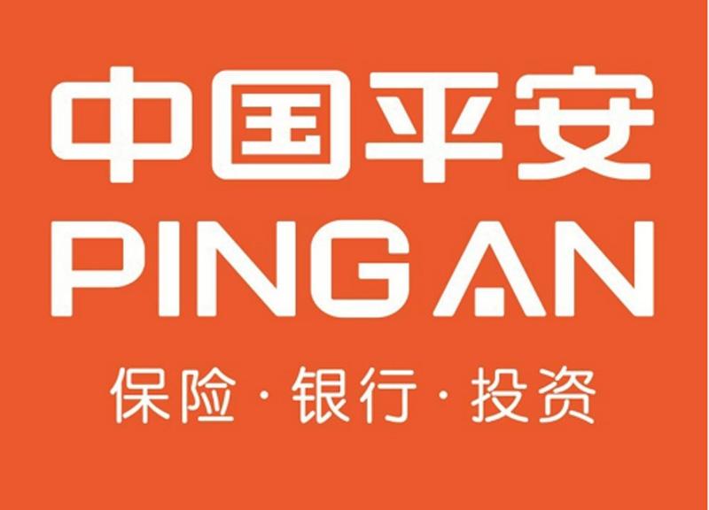 中国平安某分公司